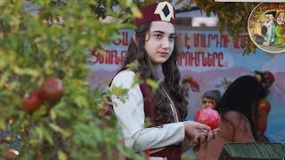 Նռան փառատոնը Մարտունիում Фестиваль граната в Мартуни Pomegranate festival in Martuni