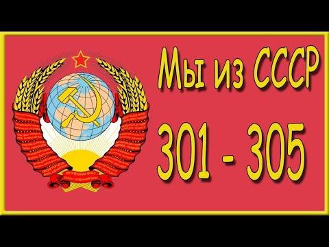 Мы из СССР 301, 302, 303, 304, 305 уровень. Ответы на игру