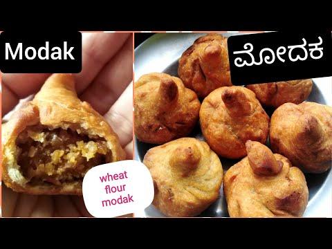 ಮೋದಕ ಮಾಡುವ ವಿಧಾನ |modak recipe in kannada | ganesh chaturthi sweets | modaka with wheat flour