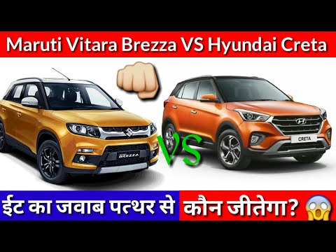 Maruti Vitara Brezza VS Hyundai Creta car Comparison,Who is Best |Maruti VS Hyundai | Sach Samne AB