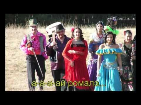 Russka roma, gelem, gelem karaoke.mp4