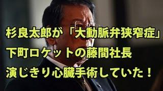 歌手で俳優、杉良太郎(71)が心臓からの血流が悪くなる大動脈弁狭窄...