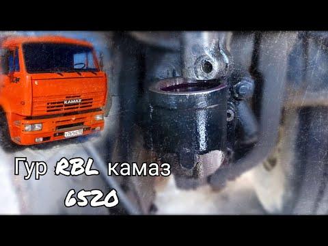 Ремонт Гура RBL камаз 6520 (6522). #20