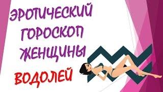 ЭРОТИЧЕСКИЙ ГОРОСКОП ЖЕНЩИНЫ ВОДОЛЕЙ 18+