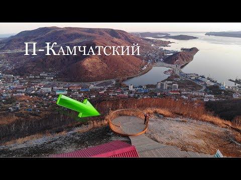 Топ 5 мест | г. Петропавловск-Камчатский | Где отдохнуть?Самая лучшая смотровая?