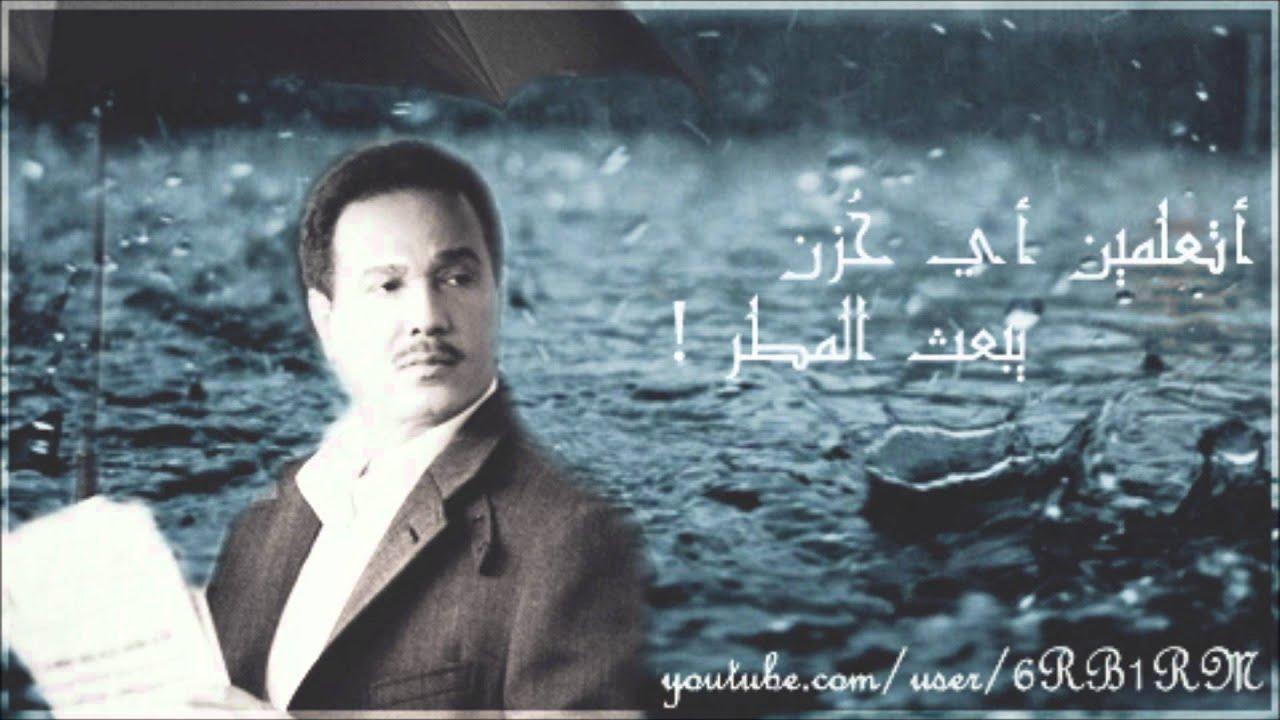 محمد عبده رائعة انشودة المطر نسخة اصلية Hq Youtube