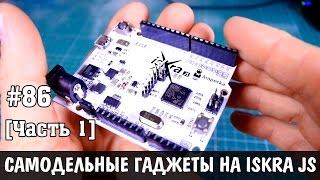 Изучаем микроконтроллеры с электронным набором ЙОДО