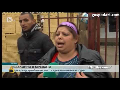 Ромски бисери навръх Банго Васил