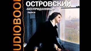 "2000288 Chast 5 Аудиокнига. Островский Александр Николаевич. ""Бесприданница"""
