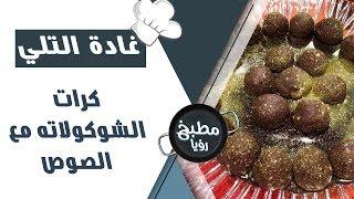 كرات الشوكولاته مع الصوص - غادة التلي