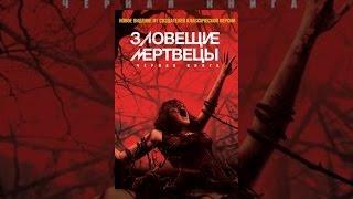 Зловещие мертвецы: Чёрная книга (2013)