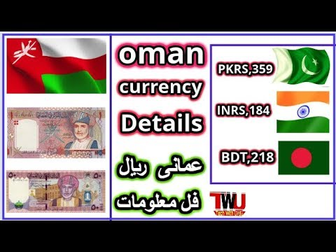 oman currency rate | in pakistan india & bangladesh | one Riyal to 50 Riyal