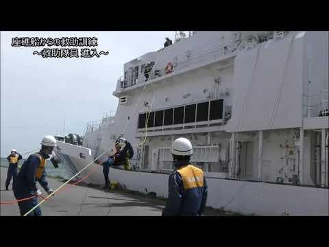 海上 保安 庁 管区