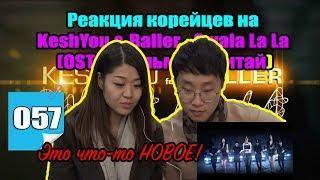 Реакция корейцев на KeshYou & Baller - Swala La La (OST к фильму Сиситай)