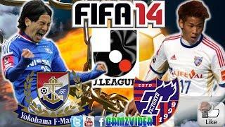 Fifa 14 J-League Yokohama F. Marinos VS FC Tokyo  FC東京VS FIFA14 Jリーグの横浜F·マリノス