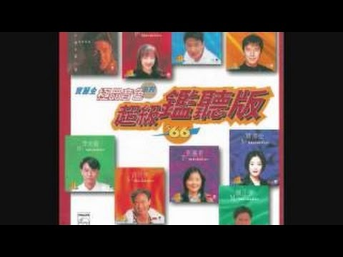 PolyGram Best Sound Series. 寶麗金極品音色系列 超級鑑聽版