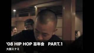 '08 OSAKA HIPHOP 忘年会 PART.1