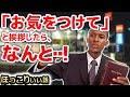 【日本大好き外国人】バイト先のガソスタに来た初老の外人さん、日本語が堪能すぎて・・・