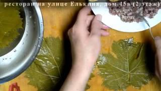 Рецепт долмы  шефа ресторана