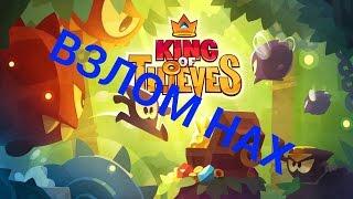 видео Скачать King of Thieves для Android бесплатно