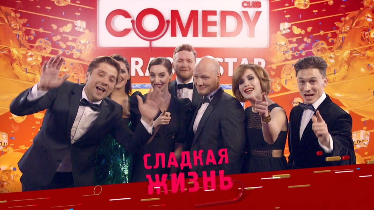 Comedy Club - Караоке Стар
