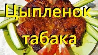 Готовим очень сочного цыпленка табака. Ужин самогонщика от Сан Саныча.
