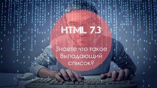 уроки HTML 7.3 Выпадающий список