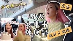【小司機Melo EP.1】  一出車就瘋狂走錯路?第一集就遇上撞車了⚠️ + 去跟 JenniferFaf