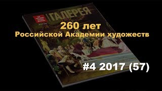 "57-й выпуск журнала ""Третьяковская галерея"""