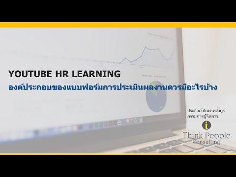 YOUTUBE HR LEARNING: องค์ประกอบของแบบฟอร์มการประเมินผลงานควรมีอะไรบ้าง