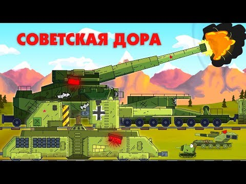 Выстрел Советской Доры - Мультики про танки