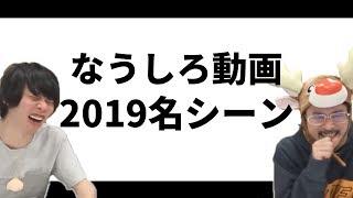 【なうしろクリスマス】2019名シーンランキング!トップ10!【なうしろ】