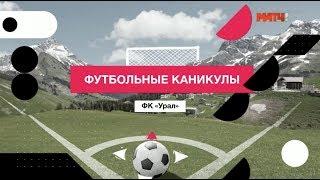 «Футбольные каникулы». ФК «Урал»