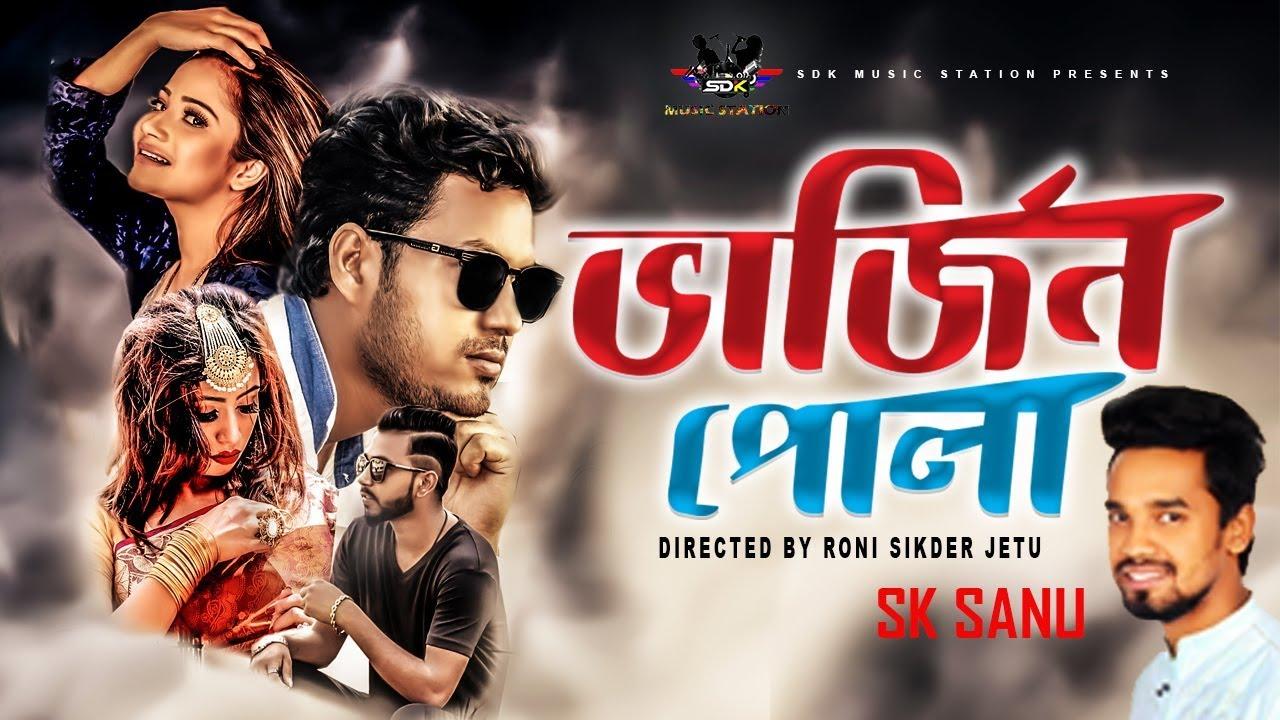 ভার্জিন পোলা | Virgin Pola | Sk Sanu New Song 2020 | Bangla New Music Video | SDK Music Station