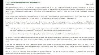 Золотовалютные резервы Украины за 2017 год выросли на 21%(, 2018-01-07T21:15:05.000Z)