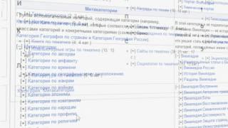 Метакатегории и прочие способы поиска в Википедии (6/6)