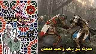 الشاعر جابر ابو حسين الجزء الاول الحلقة 35 من السيرة الهلالية
