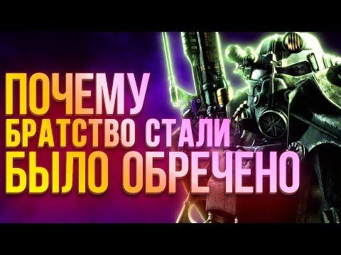 Все о Братстве Стали: почему Brotherhood Of Steel было обречено. История Fallout 1-4 Fallout Tactics