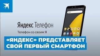 Презентация смартфона Яндекс.телефон