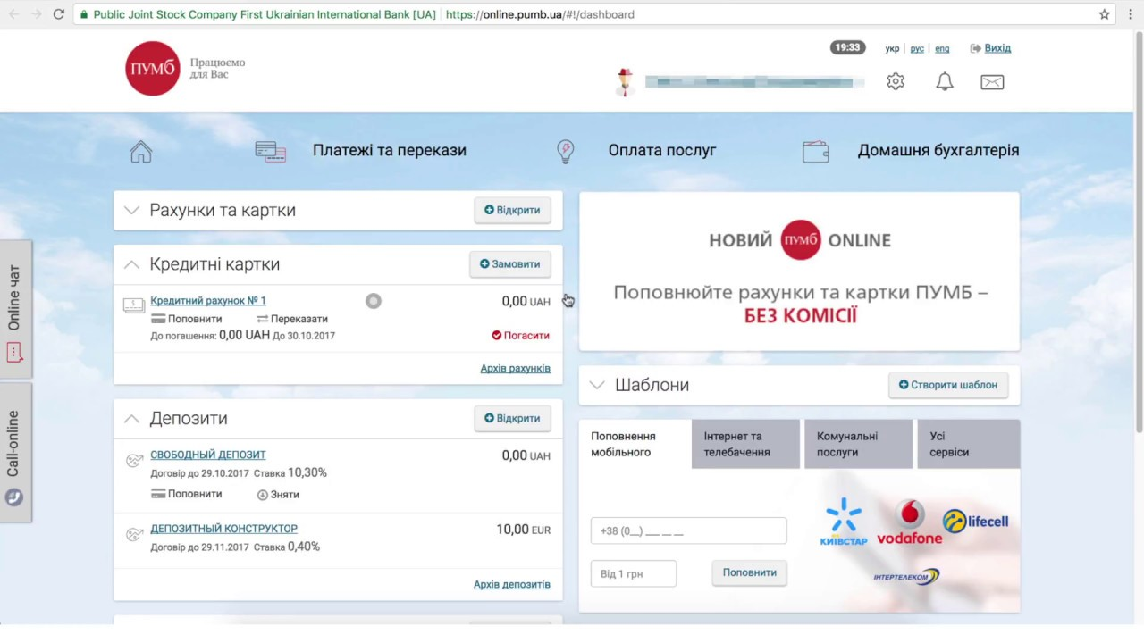 Пумб онлайн проверить кредит кредиты в междуреченске онлайн
