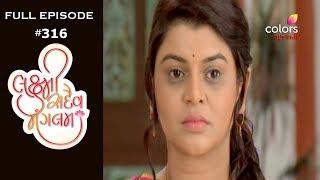 Laxmi Sadaiv Mangalam - 17th January 2019 - рк▓ркХрлНрк╖рлНркорлА рк╕ркжрлИрк╡ ркоркВркЧрк▓рко - Full Episode