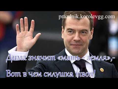 Поздравление для Дмитрия  необычные бесплатные поздравления с днем рождения с приколом