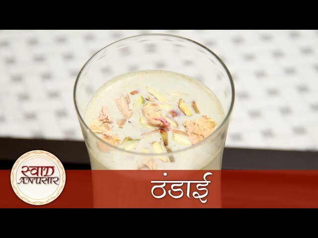Thandai - ????? - How To Make Thandai   Holi Special Cold Drink