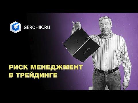 Риск менеджмент в трейдинге. Семинар успешного трейдера Александра Герчика в Москве 2017