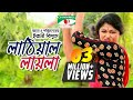 লাঠিয়াল লায়লা   Bangla Telefilm   Moushumi Hamid   Channel i TV