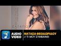 Download Νατάσα Θεοδωρίδου - Τι Μου Συμβαίνει (Official Audio ) | Natasa Theodoridou - Ti Mou Simvenei MP3 song and Music Video