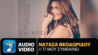 Νατάσα Θεοδωρίδου - Τι Μου Συμβαίνει (Official Audio Video) | Natasa Theodoridou - Ti Mou Simvenei