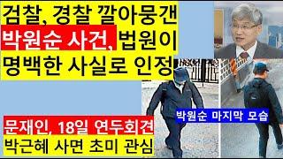 [고영신TV]박원순 사건, 검찰 경찰 진실덮고 관련자들 면죄부(출연: 여상원 변호사/ 법무법인 로고스)