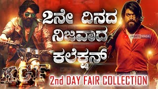 Gold 2nd Day Box Office Collection