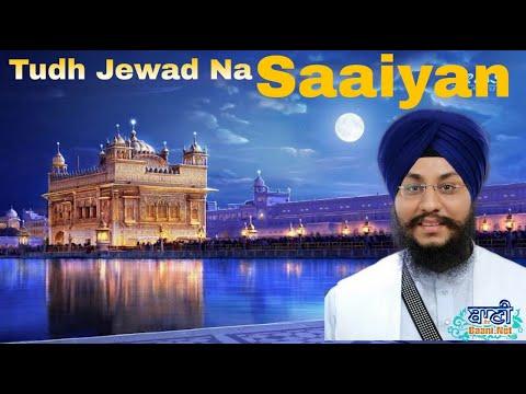 Tudh-Jevad-Na-Saiyan-Bhai-Amarjeet-Singh-Ji-Patiala-Wale-Live-Gurbani-Kirtan-2020